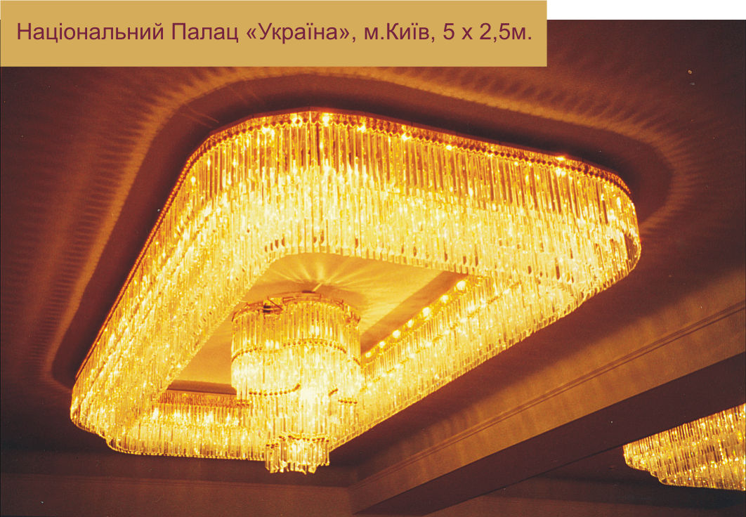 lamp to order for the National Palace of Ukraine