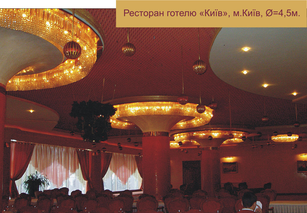 lamp to order for a hotel-restaurant in Kyiv